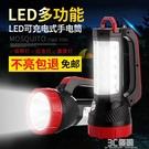 可充電強光LED手電筒多功能手提移動探照燈家用戶外遠射超亮手電 3C優購