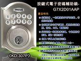 KD-307P 加安電子鎖 G7X2D01AAP 門厚30-45mm 按鍵式電子密碼輔助鎖 按鍵密碼鎖 補助鎖 按鍵鎖