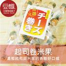 【豆嫂】泰國零食 起司卷米果