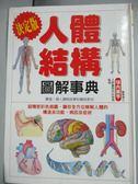 【書寶二手書T1/養生_IIJ】人體結構圖解事典_垣內義亨