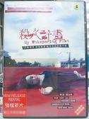 挖寶二手片-M05-075-正版DVD*華語【殺人計畫】-楊佩潔*許紹洋*謝欣穎*陸弈靜