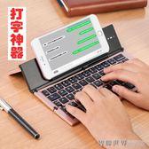 超薄摺疊藍芽鍵盤蘋果安卓平板手機通用微型無線ipad小米華為OPPO igo 智聯
