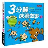 童話百科:3 分鐘床邊故事(1 )(附CD )