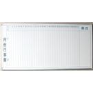 《享亮商城》3x5尺 磁性月份行事曆白板(90*150cm)<備註在右方> 0580
