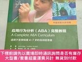 二手書博民逛書店罕見應用行為分析(ABA)完整教程:中級技能分步訓練(含CD)Y256283 賈美香