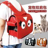 寵物外出包便攜包貓咪包雙肩背包狗狗外出旅行包便攜籠子貓袋 【格林世家】