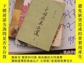二手書博民逛書店中國歷史文選罕見下冊一本Y28340 周予同主編 上海古籍 出版