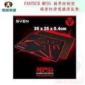 電競專用 FANTECH MP35 精準控制型精密防滑電競滑鼠墊 35x25x0.4cm 感應快速