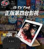 【小樺資訊】含稅 全新 平板 附UFO遙控鍵盤+皮套 IS 愛思 IS-TV Pad 10.1吋 4G Lte平板