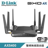 【D-Link 友訊】DIR-X5460 AX5400 Wi-Fi 6 gigabit 雙頻無線路由器分享器 【加碼贈小物收納防塵袋】