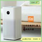 【免運】Xiaomi 小米空氣淨化器 3 小米空氣清淨機 3 經典升級 全新風路系統 觸控 米家智慧APP 防疫