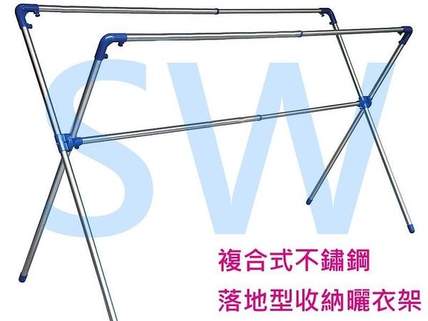 FC-607 X型不銹鋼伸縮晾衣架 複合式不鏽鋼落地型收納曬衣架 伸縮X型晒衣架 晾衣架