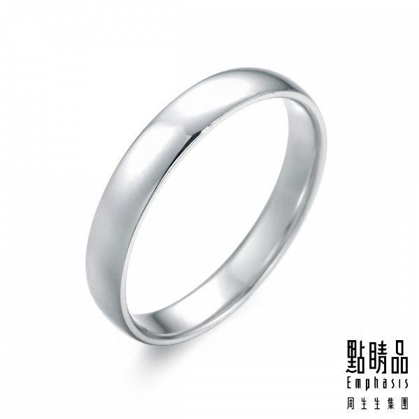 點睛品Promessa系列 18K金尾戒婚戒對戒情侶戒(男戒)
