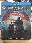 挖寶二手片-0Q01-136-正版藍光BD【蝙蝠俠對超人:正義曙光 3D+花絮 雙碟 附外紙盒】-DC(直購價)