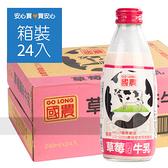 【國農】草莓調味乳240ml,24瓶/箱