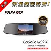 【送32G】 PAPAGO GoSafe MS901 星光級 GPS測速提示(選購) 行車記錄器