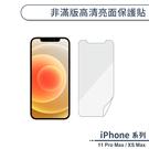 iPhone 11 Pro Max / Xs Max 非滿版高清亮面保護貼 保護膜 螢幕貼 軟膜 不碎邊