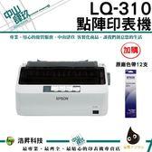 【超值套餐+兩年保固】EPSON LQ-310 點陣印表機+12支原廠色帶 S015641(S015643)