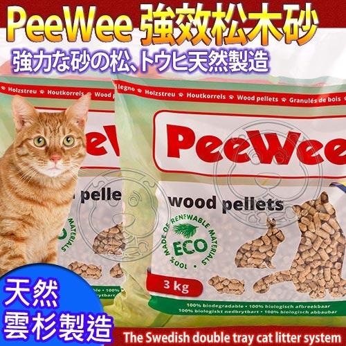 【zoo寵物商城】荷蘭PeeWee必威貓砂》強效松木砂3kg/包