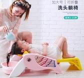 龍欣大號可折疊家用嬰兒寶寶洗發神器女童小孩洗頭床兒童洗頭躺椅   草莓妞妞