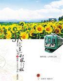 JR鐵道的和風行旅 :40個戀上文化日本的一番物語