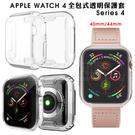 【全包覆透明套】Apple Watch 44mm/40mm Series 4~6 智慧手錶保護殼/iWatch軟殼/清水套/TPU 保護套-ZW