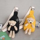 胸包 兒童包包韓版卡通帆布小兔子男女孩胸包男女童可愛小熊潮流斜背包