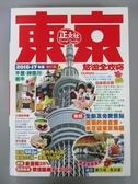 【書寶二手書T2/旅遊_LAQ】東京旅遊全攻略_鄭兆臻