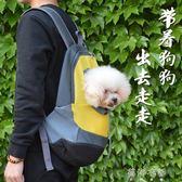 寵物包泰迪背包博出便攜雙肩旅行胸前比熊貓小狗箱包袋子用品  蓓娜衣都