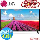 《促銷特價》LG樂金 43吋43LJ550T Full HD聯網液晶電視