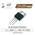 『堃邑』含稅價 MJE2955 2N2955 PNP 雙極性電晶體 -60V/-10A/75W TO-220『Oget』
