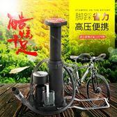 高壓打氣筒家用充籃球自行車電動摩托車便攜迷你腳踩式YYS      易家樂