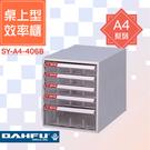 🗃大富🗃收納好物!A4尺寸 桌上型效率櫃 SY-A4-406B 置物櫃 文件櫃 收納櫃 資料櫃 辦公用品 多功能