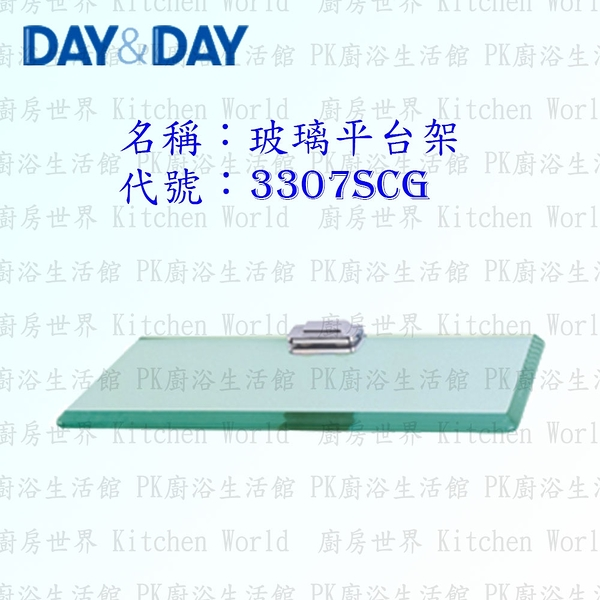 【PK廚浴生活館】 高雄 Day&Day 日日 不鏽鋼衛浴配件 3307SCG 10mm玻璃 鏡子平台架 實體店面