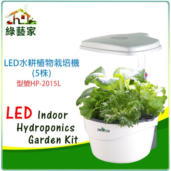 【綠藝家】LED水耕植物栽培機(5株)型號HP-2015L(新年特惠活動)