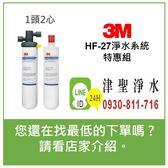 【津聖】3M HF-27 洗滌淨水系統 HF27【特惠組】【懇請給小弟我一個服務的機會】【賴 ID:0930-811-716】