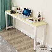 電腦長條辦公桌家用簡易窄桌靠墻書桌臺臥室學習桌定做長方形桌子