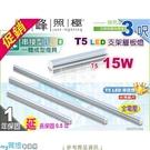 【LED層板燈】T5 15W 3呎 鋁材...