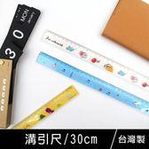 珠友 RU-10030  溝引尺/塑膠尺/測量尺/直尺/30cm-幸福樂章