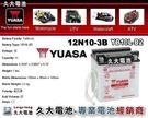 ✚久大電池❚YUASA 湯淺機車電瓶 加水式 12V11A 12N11-3A-1 鈴木 SUZUKI GK125
