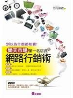 二手書博民逛書店 《樂天市場第一名店長的網路行銷術》 R2Y ISBN:9576636159