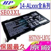HP 電池(原廠)-惠普 SE03XL,14-ALxxx,14-AL000,14-AL164tx,W7X91EA,W8Y43EA,HSTNN-UB6Z,TPN-Q171