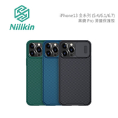 光華商場。包你個頭【Nillkin】iPhone13 mini pro max 黑鏡 Pro 滑蓋保護殼 耐磨