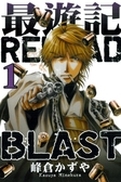(二手書)最遊記RELOAD BLAST(1)(普通版)