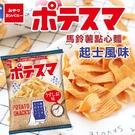 日本 OYATSU 馬鈴薯點心麵 61g 起士 起司 起士馬鈴薯點心麵 餅乾 零食 點心麵 片狀點心麵