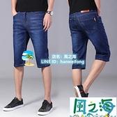 彈力夏季薄款牛仔短褲男七分馬褲休閒五分褲子男士寬鬆直筒中褲潮【風之海】
