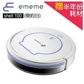【EMEME】掃地機器人吸塵器 Shell100★贈半年份耗材(各2組)(公司貨)