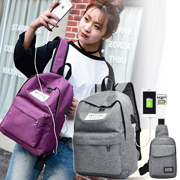 《簡單購》買後背包送胸包 簡約學院風情USB充電後背包和單肩胸包組(買一送一)