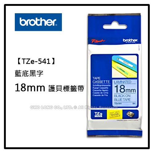 BROTHER TZe-541 TZe系列 藍底黑字 18mm護貝標籤機色帶