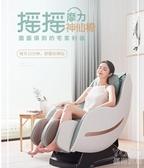 按摩椅 220V芝華仕頭等艙電動多功能太空艙按摩椅家用全身小型迷你m2050 優尚良品YJT